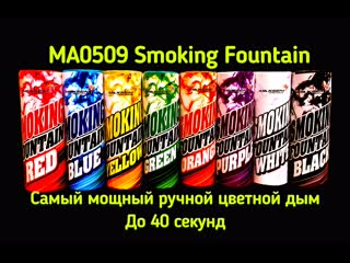 Цветной дым ma0509 Smoking Fountain
