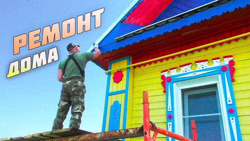 Косметический ремонт дома Освежаем фасад Жизнь в деревне