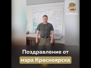 Поздравление от мэра Красноярска