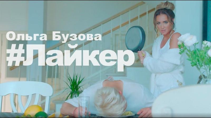 Ольга Бузова — Лайкер Премьера клипа 2019