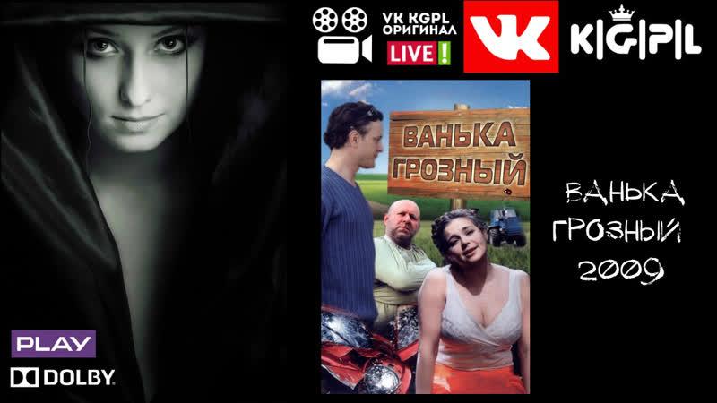🔴VK K|G|P|L - Ванька Грозный (2009)