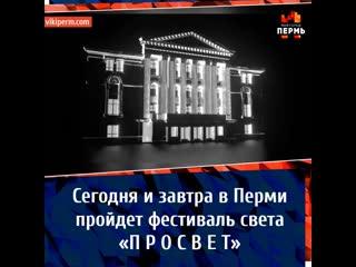 Сегодня и завтра в Перми пройдет фестиваль света П Р О С В Е Т