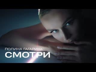 Премьера клипа! Полина Гагарина - Смотри ()
