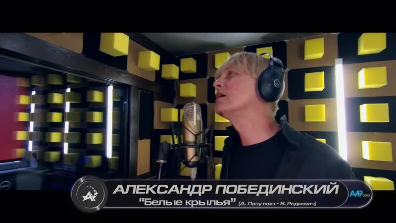 Александр Побединский Белые крылья (А. Лазуткин - В. Родкевич)