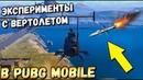 ЭКСПЕРИМЕНТЫ С ВЕРТОЛЕТОМ В PUBG MOBILE feat ZASADA ОБНОВЛЕНИЕ 0 15 БЕТА