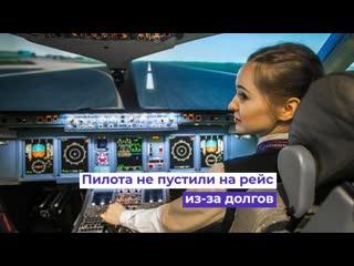 Девушку-пилота задержали на границе из-за крупных долгов