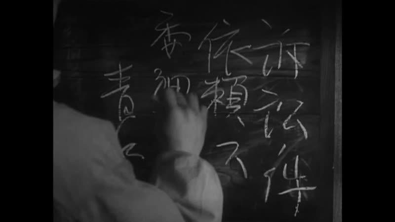Скандал 1950 Режиссер Акира Куросава драма