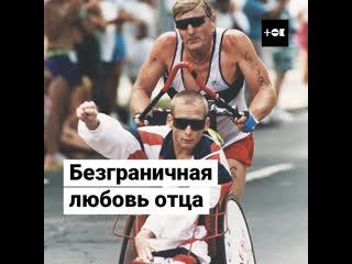Отец помогает парализованному сыну бегать марафоны