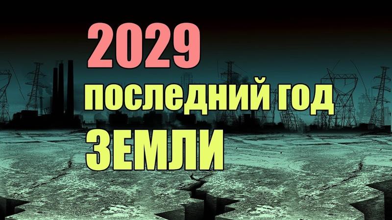 В 2029 году Земля перестанет существовать в этой ветке реальности Сон Разума
