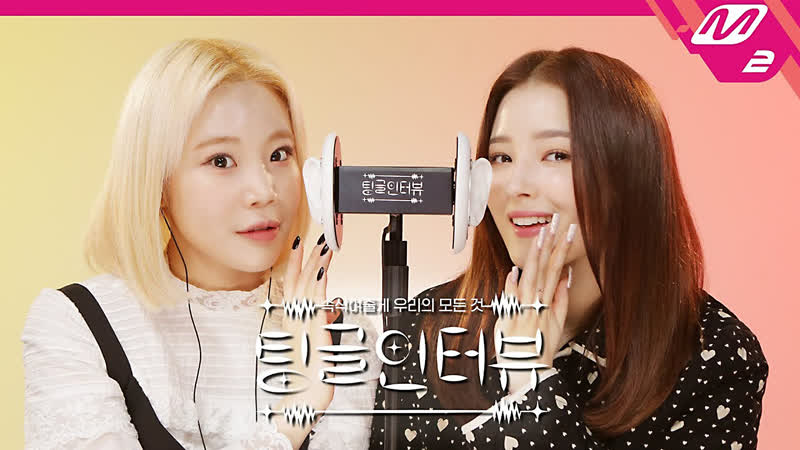 RUS SUB ASMR ver Q A by MOMOLAND JOOE NANCY Tingle Interview рус саб
