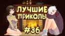 AMVs Anime coub best mixed Leoreus Аниме приколы Смех Мемы funny best coub memes 36