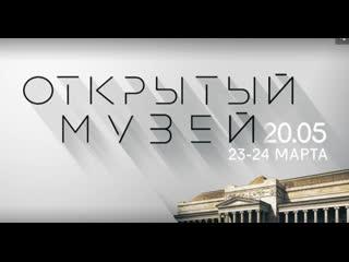 """Премьера проекта """"Открытый музей"""". Канал """"Культура"""""""