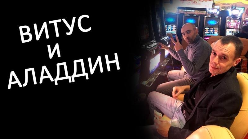 Витус и Аладдин казино Джой