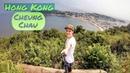 СЕКРЕТНЫЙ ПЛЯЖ ГОНКОНГА(ДАЛЕКО И ДОЛГО), НО ОН ТОГО СТОИТ! Hong Kong HIDDEN BEACH, FAR BUT WORTH IT!