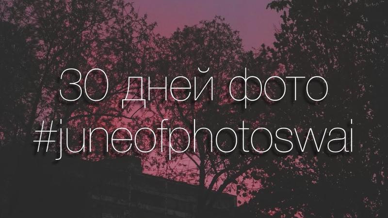 фотографирую каждый день / juneofphotoswai / фото-челлендж на 30 тем