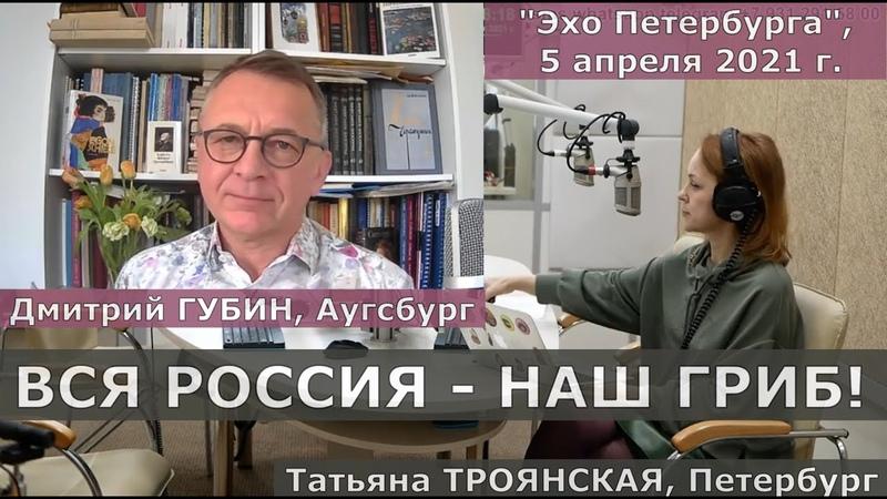 Дмитрий Губин Особое мнение Эхо Петербурга 05 04 21
