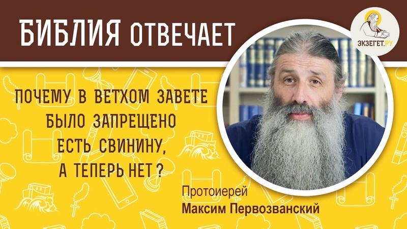 Почему в Ветхом Завете было запрещено есть свинину Протоиерей Максим Первозванскийй
