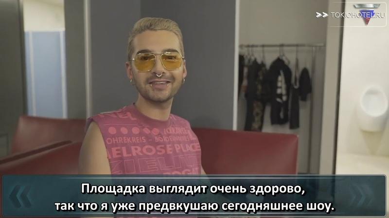 EP04 Viva los México Tokio Hotel TV 2020 Official с русскими субтитрами