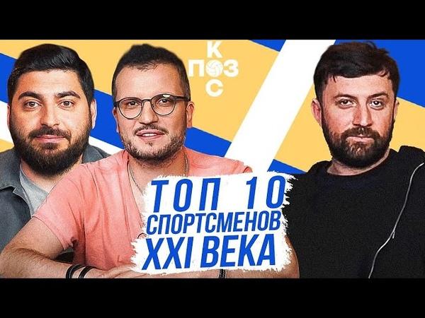 Поз и Кос Тимур Каргинов возвращение Ла Лиги пицца в честь Мертенса ТОП 10 спортсменов XXI века