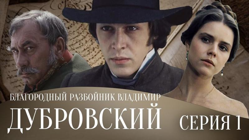 БЛАГОРОДНЫЙ РАЗБОЙНИК ВЛАДИМИР ДУБРОВСКИЙ Драма 1 серия