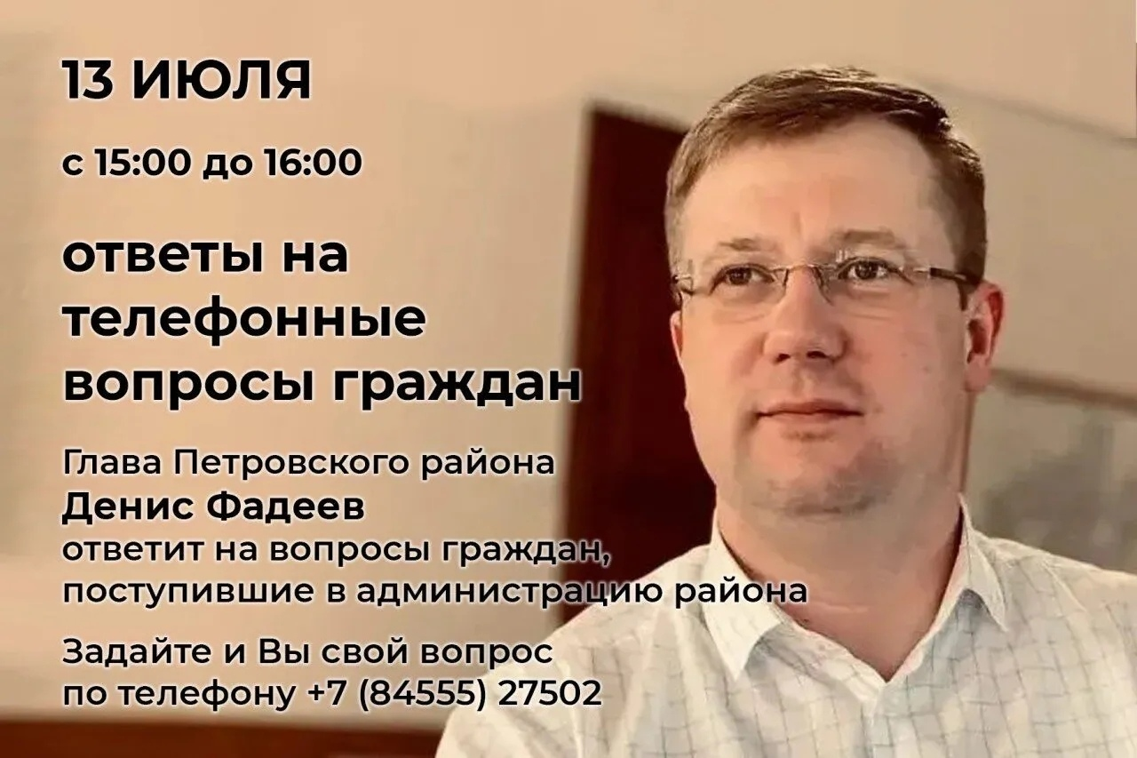 Сегодня глава Петровского района Денис Фадеев ответит на вопросы петровчан