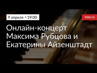 Концерт онлайн: Максим Рубцов и Екатерина Айзенштадт в концертном зале Зарядье