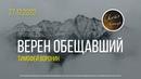 Воскресная проповедь. ВЕРЕН ОБЕЩАВШИЙ Тимофей Воронин 27 декабря 2020
