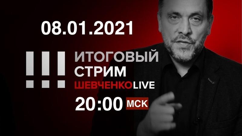 Американская революция 2 0 Во всем виноват Путин СТРИМ 08 01 2021