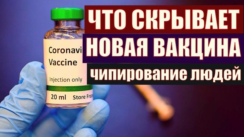 Вакцинация и ЧИПИРОВАНИЕ людей НОВЫЕ данные Пламен Пасков что ЖДЕТ мир в 2020 году