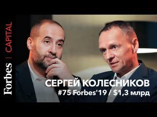 Часто денег не было вообще: миллиардер Сергей Колесников о трудном пути к богатству