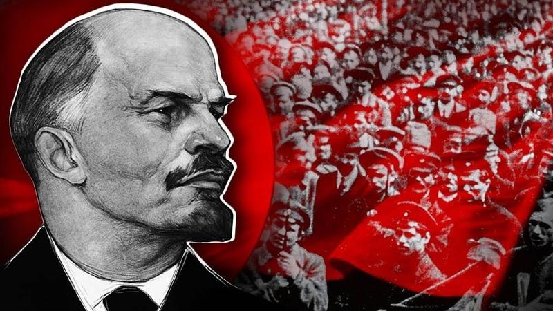 Ленину 150 лет Сотни тысяч смертей смешение кровей свержение самодержавия История Вождя