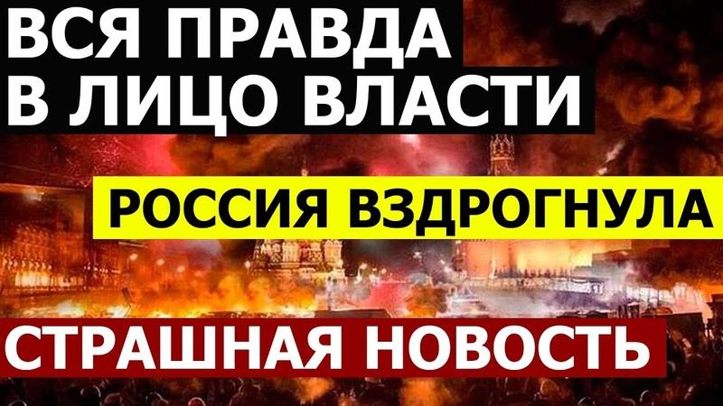 В0Л0СЫ ДЫБ0М! ЭКСТРЕННЫЙ ВЫПУCK Вести России!