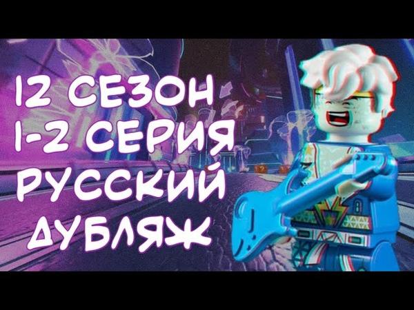 LEGO NINJAGO 12 Сезон 1 2 серия Русский Дубляж