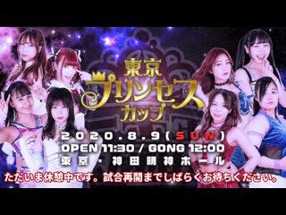 Tokyo Joshi Pro. Tokyo Princess Cup 2020 Day 2