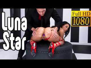 Luna Star BIG ASS большие сиськи big tits [Трах, all sex, porn, big tits, Milf, инцест, порно blowjob brazzers секс анал минет