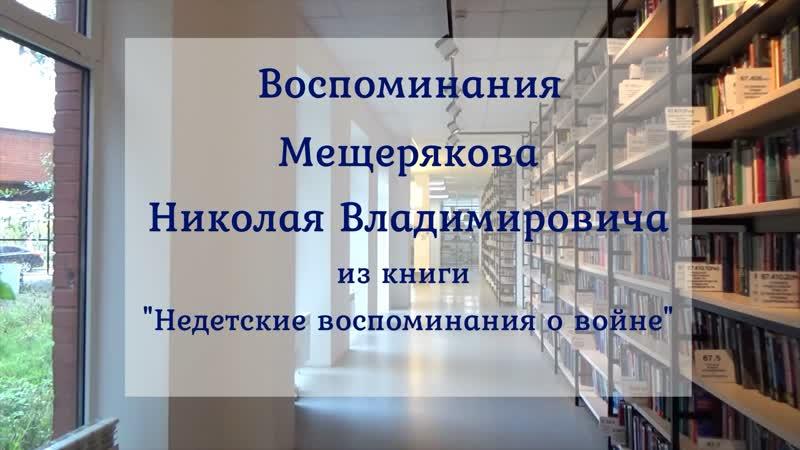 Воспоминания Мещерякова Николая Владимировича