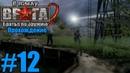 Прохождение В тылу врага 2: Братья по оружию - Миссия №7 - ЗА ЛИНИЮ ФРОНТА [2 2]