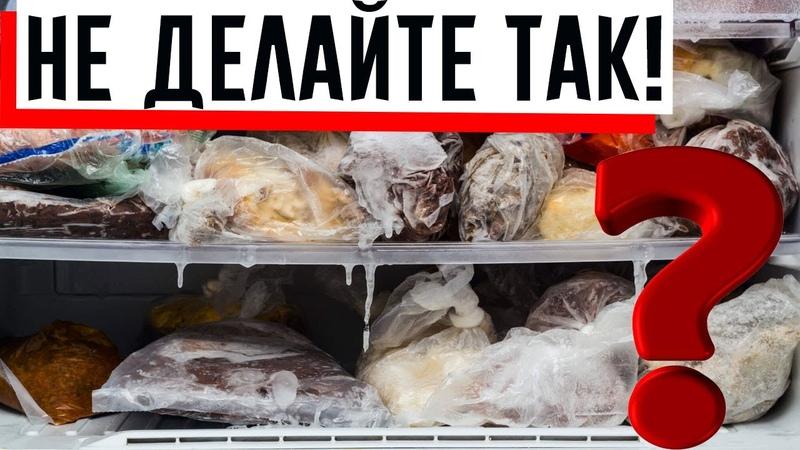 5 продуктов которые стоит выбросить из морозильника попрощайтесь со льдом и давно забытым мясом