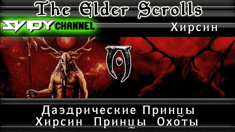 The Elder Scrolls Даэдрические Принцы Хирсин Принц Охоты Лор