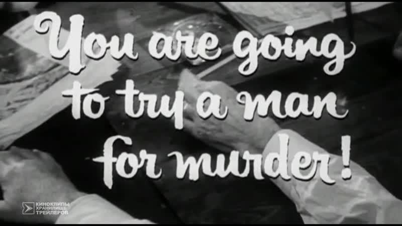 12 Разгневанных Мужчин 1957 ТРЕЙЛЕР