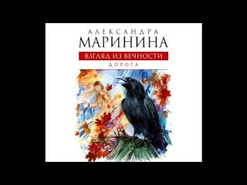 Дорога А Маринина 2 ая аудиокнига из цикла Взгляд из вечности 1 ая часть из 2 х