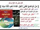 التكبر على المتكبر صدقة *الإسلام المسكوت ع 1