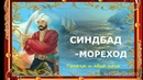 СИНДБАД МОРЕХОД - Сказки 1001 ночи. Аудио-сказки.
