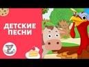 СЫР БОР - ДЕТСКИЕ ПЕСНИ - Развивающие мультфильмы для детей 3 лет-мультики