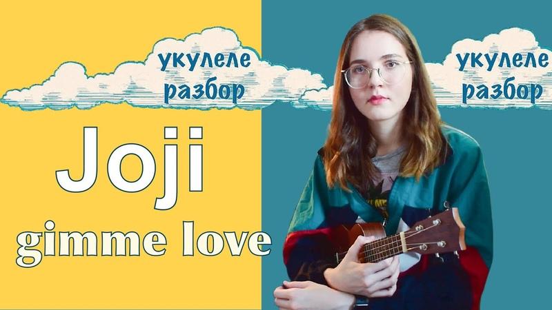 GIMME LOVE JOJI УКУЛЕЛЕ РАЗБОР NADIA SPERO