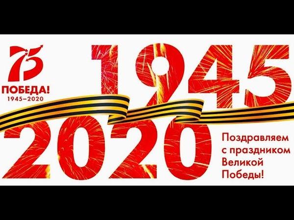 75ЛЕТПОБЕДЫ - ПОЗДРАВЛЕНИЕ ОТ ЮНАРМИЯ ТВ