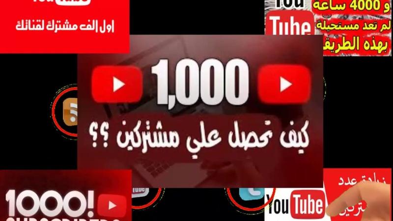 تخطي الشروط وتحقق 4000 ساعة و 1000 مشترك على قناة ا 1604