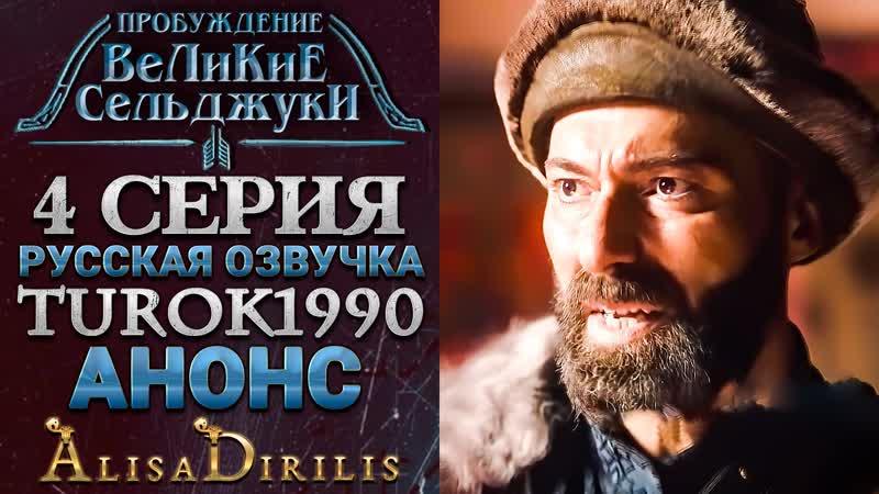 Великие Сельджуки 1 анонс к 4 серии turok1990