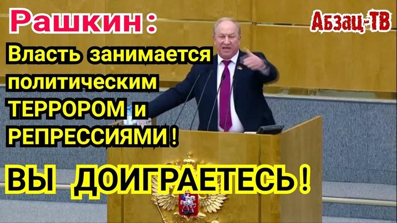 Политический TEPOP и PEПPECСИИ к инакомыслящим! Власть ДОИГРАЕТСЯ! ЖЕСТКИЙ PA3НОС Рашкина Госдуме!