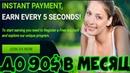 AdzBazar Букс из ТОП 3 С нуля до 90$ в месяц Top PTC site